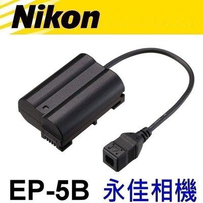永佳相機_ NIKON EP-5B EP5B For D850 D800 D750 假電池 電源供應器 (2)