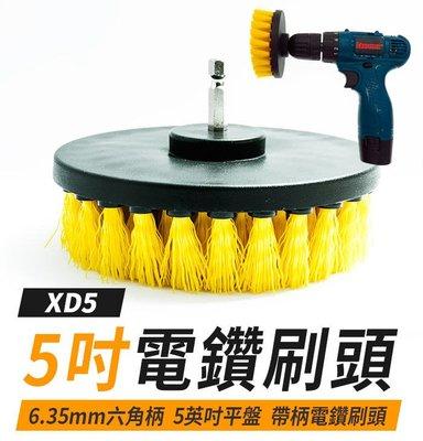 板橋現貨- 5英吋平盤 帶柄電鑽刷頭 六角柄6.35mm清潔刷頭 六角頭/起子機三爪夾頭【傻瓜批發】(XD5)