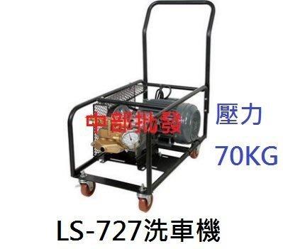 『中部 』可議LS-727水壓70KG 2HP 洗車機 高壓洗地機 免黃油動力噴霧機 農用