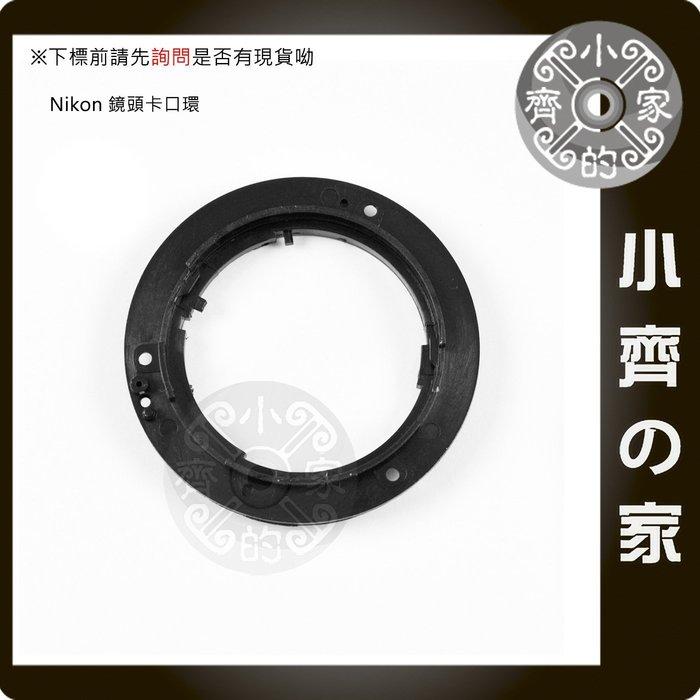 nikon AF-S 18-55mm 18-105mm 18-135mm 55-200mm 鏡頭底座 卡口環-小齊的家