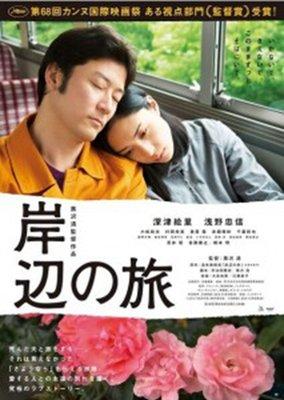 【藍光電影】岸邊之旅 黑澤清作品 2015 日本 Un Certain Regard Directing Priz 91-026