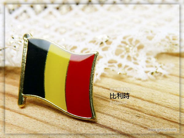 【國旗徽章達人】比利時國旗徽章/勳章/胸章/別針/胸針/Belgium/超過50國圖案可選