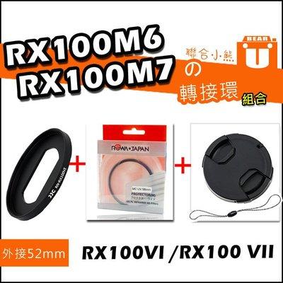 【聯合小熊】RX100VI RX100VII M6 M7 濾鏡 轉接環 MCUV 52mm 保鏡鏡 鏡頭蓋 防掉繩