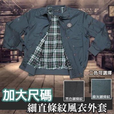 加大尺碼 風衣外套 細直條紋外套(312-8880-21)黑色細條紋(22)綠灰細條紋 胸圍:3L 4L