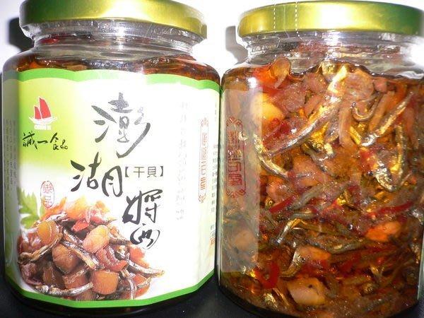 apple小舖澎湖名產( 誠一干貝醬)6瓶優惠免運費