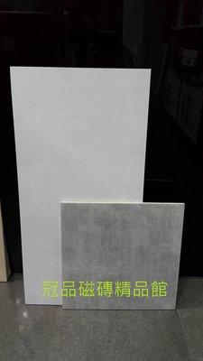 ◎冠品磁磚精品館◎進口精品 霧面清水模壁磚(二色)+霧面地磚灰-30X60及30X30 CM