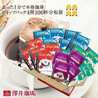 《FOS》日本 金賞 澤井珈琲 黑咖啡 無糖 (100入) 4種 濾掛式 手沖 辦公室 團購 下午茶 零食 熱銷第一