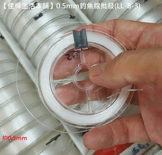 【佳樺生活本舖】0.5mm釣魚線(LL-8-3)釣線批發/主線/魚線/魚具用品/尼龍線/耐磨線/海竿線/海釣線