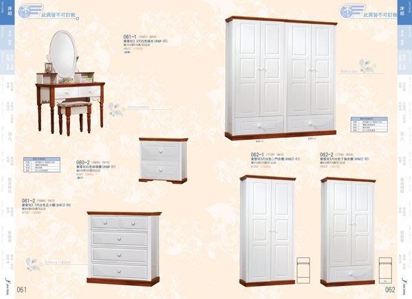 ※尊爵床墊 各款家具批發※060-2蜜雪兒白色床頭櫃 蜜妮安 全省免運 可在享優惠價