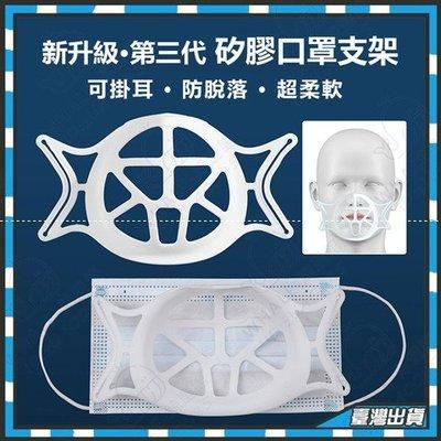 防疫神器 立體透氣口罩架 3D口罩架 口罩架 口罩支撐架 口罩支架 最適合眼鏡族的款式 口罩內托 不貼嘴鼻口罩 防護面罩