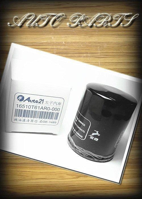 線上汽材 正廠 機油芯/機油濾清器 SOLIO/SWIFT/LIANA/GRAND VITARA 2.5/2.7 01-