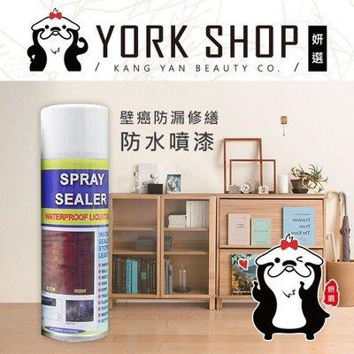【妍選】泰厲害 壁癌防漏修繕-防水噴漆(354g) 台灣製造,就是那麼厲害