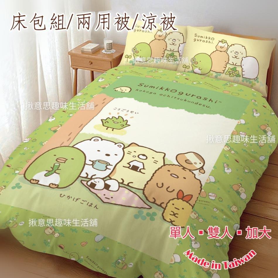 台灣製正版角落小夥伴雙人加大床包組+雙人兩用被 樹下野餐會 6*6.2尺/雙人加大床包四件組 角落生物床包兩用被組 角落生物床單  角落生物冬夏兩用被套 寢具