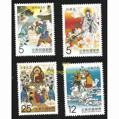 【萬龍】(1052)(特562)中國古典小說郵票西遊記(100年版)4全(上品)(專562)