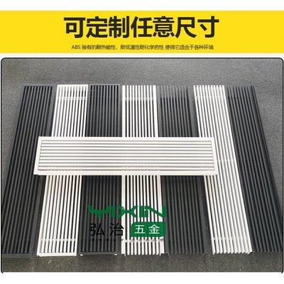 (滿679-60元)中央空調出風口加長 ABS窄邊條形百葉裝飾格柵 隱形無邊框線型加