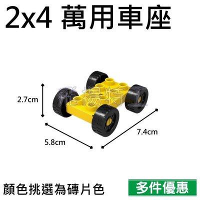 【飛揚特工】大顆粒 積木散件 交通工具 2x4 萬用車座 底盤 車子(非樂高,可與 LEGO DUPLO/得寶/德寶 系列相容)