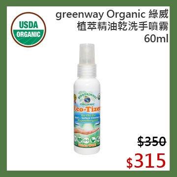 【光合作用】美國 greenway Organic 綠威 植萃精油乾洗手噴霧 60ml USDA有機認證 無酒精、無化學