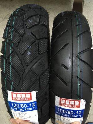 (便宜輪胎王)誠遠100/90/12機車輪胎