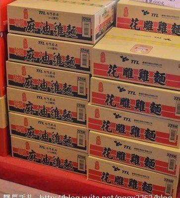 泡麵界的王者【花雕雞麵】一箱12包入。〝含運〞生日禮物/送禮 伴手禮