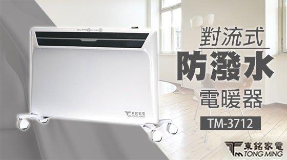 東銘對流式防潑水電暖器TM-3712 新品機全國電子購入