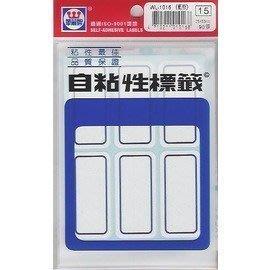 【鑫鑫文具】華麗牌 WL-1016(藍框)自粘性標籤(25x53mm) 90張/包