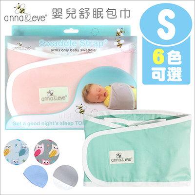 美國Anna&Eve➤嬰兒舒眠包巾 / 防驚跳新生兒 / 早產兒肚兜 - S (六色任選)CH085✿蟲寶寶✿