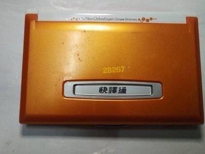 快譯通MD501電腦辭典,電腦字典,電腦辭典,翻譯機,電子字典,電子辭典~快譯通電腦辭典(使用一般的四號電池,型號MD501觸控螢幕,功能正常,贈送黑色收納袋)