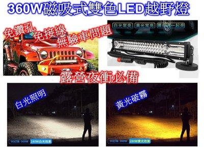 [[瘋馬車舖]] 現貨板橋 12V 360W磁吸式LED越野燈 探照燈 投射燈 大燈 霧燈 ~  露營夜衝必備 安全倍增