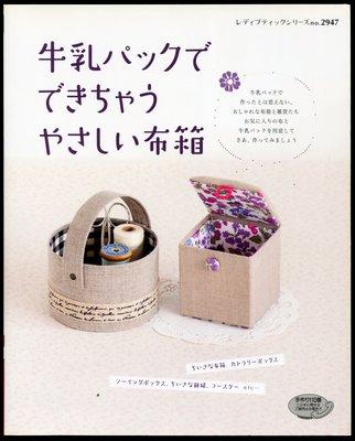 紅蘿蔔工作坊/紙藝~牛乳パックでできちゃうやさしい布箱(日文書)9D