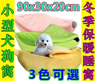 小型犬狗窩【香蕉造型 3色可選】特大號90x30x20cm 貓咪睡窩 寵物窩貓狗床墊 寵物用品 貓狗睡窩可參考《番屋》