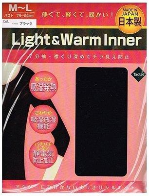 小鵝日本代購❤️ 日本製 發熱衣 保暖 Light&warm inner 輕薄吸濕排汗 保暖發熱衣 內衣 保暖衣 衛生衣