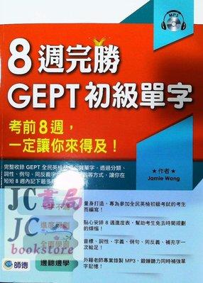 【JC書局】師德(紅) 全民英檢 英檢 (初級) 8週完勝GEPT 初級單字