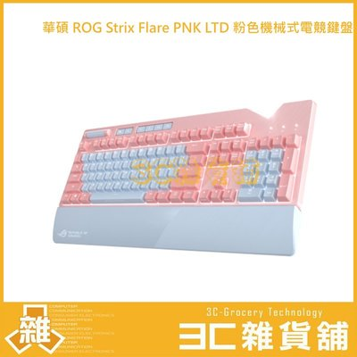 公司貨 附發票 華碩 ROG Strix Flare PNK LTD RGB CHERRY BL 青軸 粉色電競鍵盤