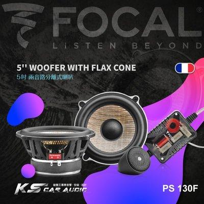 破盤王 岡山│FOCAL_PS130F_FLAX CONE / 5″ 2-Way Component Kit全新正品