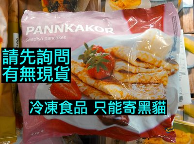 IKEA代購 瑞典薄餅 720g PANNKAKOR Swedish pancakes 冷凍鬆餅