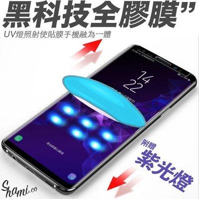 全新黑科技?紫光燈全膠鋼化玻璃膜【SA769】S8 S9 Plus Note8 Note9 玻璃保護貼 玻璃貼 保護貼