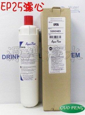 [源灃淨水]美國原裝進口 3M CUNO EP25濾心EP-25[除鉛型]濾心.國際認證.EP25