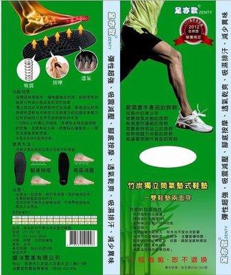 【足亦歡】第二代 竹炭 獨立筒氣墊式鞋墊*1雙(可指定男用或女用)+贈手指按摩器*1