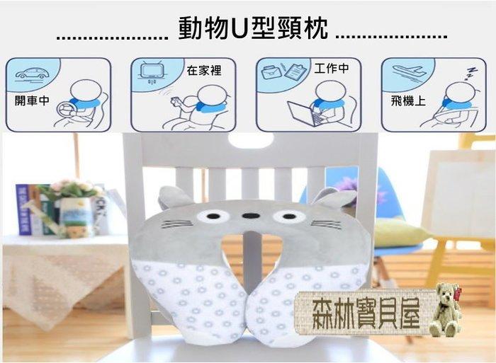 森林寶貝屋~可愛動物造型U型頸枕~寶寶護頸枕~U型枕~趴趴枕~護頸枕~安全座椅護頸枕~頭部保護枕頭~6款發售