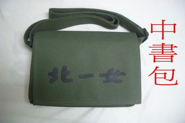@【乖乖的家】 ~~(自工廠台灣製造、非中盤代工廠)*北一女*中書包~特價150元