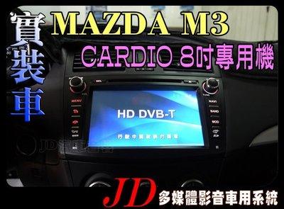 【JD 新北 桃園】CARDIO MAZDA M3 馬3 馬自達 DVD/ USB/ HD數位/ 導航/ 藍芽 8吋觸控螢幕專用主機 M5 M6 桃園市