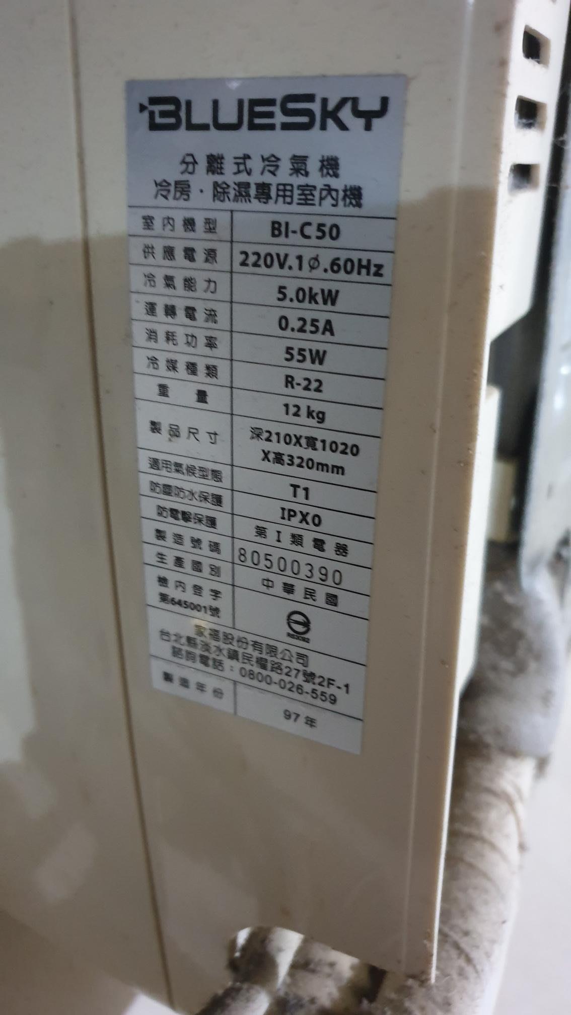 分離式冷氣.2頓˙˙室內機正常˙室外機會跳電˙拆下當零件機賣