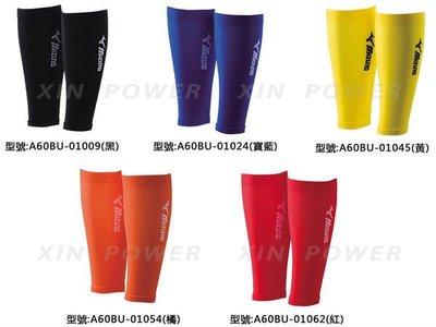 美津濃Mizuno~日製BIO GEAR護小腿 (A60BU-01009 01024 01045 01054 01062)特價740元(含運)