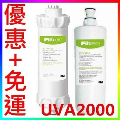 {CF舖}3M UVA2000燈匣組F021+F022活性碳濾心+紫外線燈匣(另有燈匣F031 濾心F001)