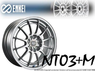 JD-MOTORS ENKEI NT03+M 輕量化鋁圈 17吋鋁圈