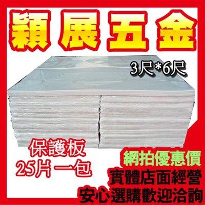 【穎展五金】保護板 PP板 中空板 瓦楞板 3尺*6尺 一包25片 工地施工保護 油漆粉刷保護 歡迎自取