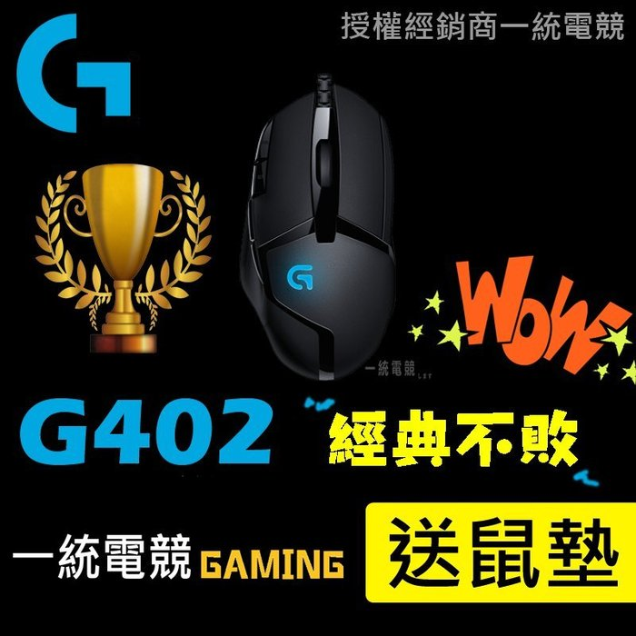 【一統電競】Logitech 羅技 G402 Hyperion 有線光學滑鼠 高速追蹤遊戲滑鼠 保固二年