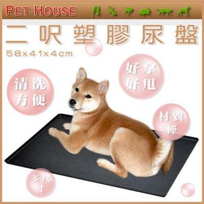 Pet House 2呎塑膠底盤 狗籠/ 尿盤【02040420】 新北市
