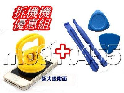 拆機工具組 手提式 強力吸盤 拆機棒 三角撬片 撬棒 吸盤 DIY維修 iPad 面板 液晶 iPhone 工具 有現貨