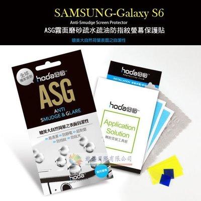 w鯨湛國際~HODA-ASG SAMSUNG Galaxy S6 (雙面)抗刮保護貼/保護膜/抗刮疏水疏油霧面螢幕保護貼